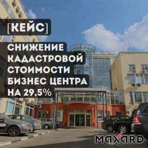 Снижение кадастровой стоимости бизнес центра на 29.5%