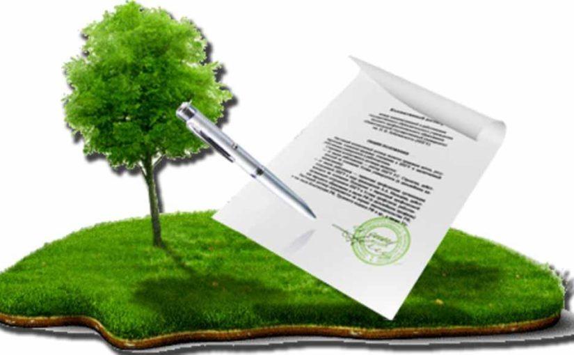 земельно имущественные правоотношения это