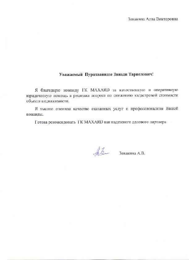 Благодарственное письмо Зевакина А.В.
